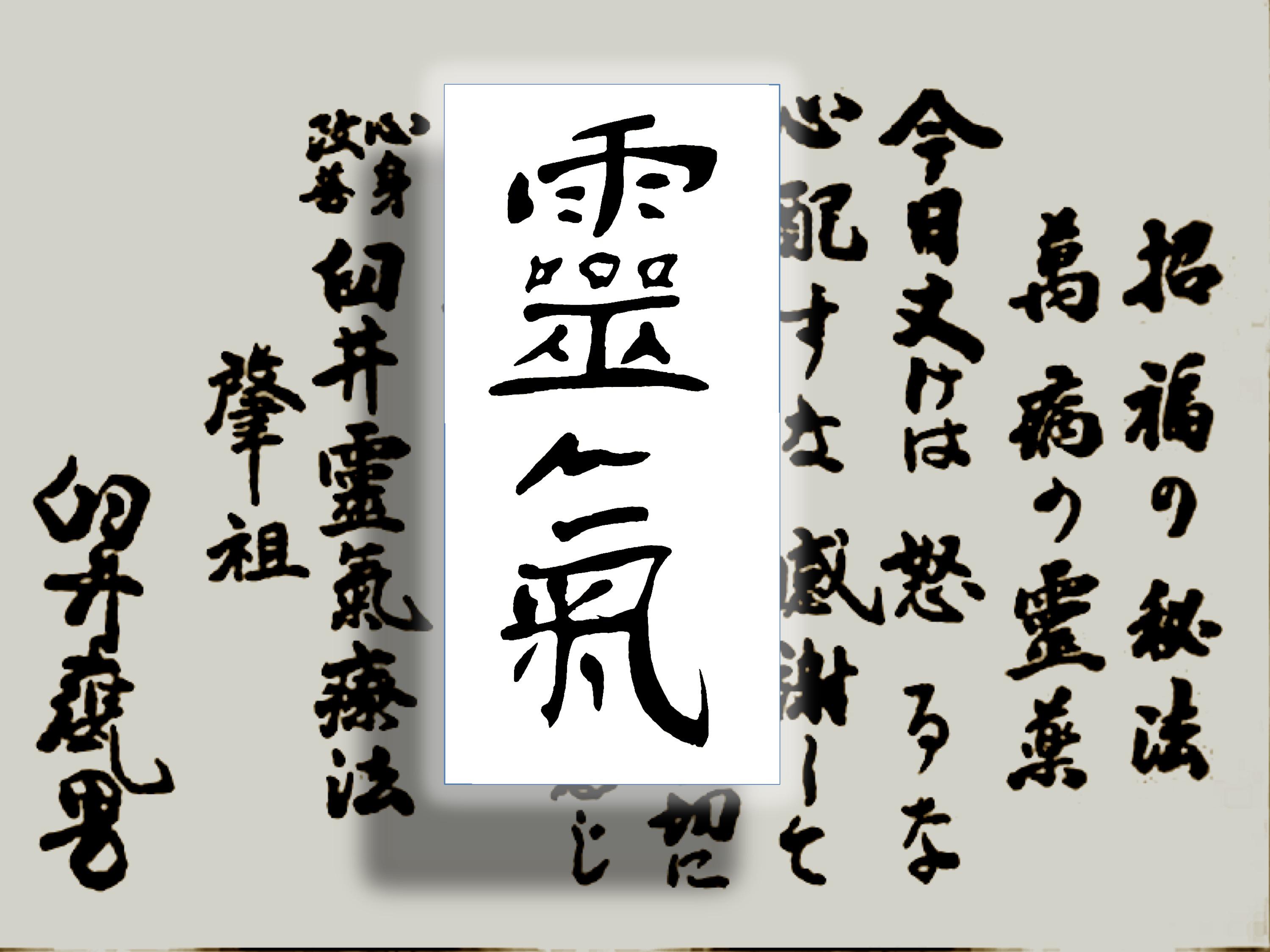 ideogramme Reiki fond Gokai